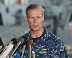 在接连发生多起撞船事故后,美国海军将解除第七舰队司令、海军中将约瑟夫·奥科因职务。 (KAZUHIRO NOGI/AFP/Getty Images)