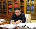 朝鲜媒体周二(8月15日)报导说,独裁者推迟了向关岛发射导弹的决定。(STR/AFP/Getty Images)