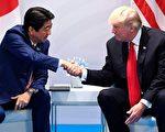 日本首相倍晉三繼29日與美國總統川普電話會談後,30日夜約11時30分,再度跟川普電話會談約半小時。圖為兩人在今年G20期間進行雙邊會談。(SAUL LOEB/AFP/Getty Images)
