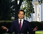 週一(7月31日),上任才10天的白宮新通訊主任安東尼•斯卡拉穆奇(Anthony Scaramucci)被免職。(Photo by Mark Wilson/Getty Images)