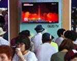 美国国防情报局(DIA)2013年即确认朝鲜具备小型化核武器的能力,然而当时的奥巴马政府不仅试图淡化,同时也质疑DIA的结论。(JUNG YEON-JE/AFP/Getty Images)