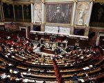 8月3日,法國國民議會以絕大多數贊成票決定性地通過了「對政治生活重建信任」普通法法案,即日生效。其中包括禁止議員僱傭近親做助理和以新的機制代替議員開支補助金。圖為法國國會議會廳。(PHILIPPE LOPEZ/AFP/Getty Images)