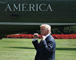 2017年8月4日川普在白宫准备登机飞往新泽西度假,他向围观他的民众做手势致意。(Mark Wilson/Getty Images)