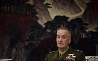 美軍參聯會主席:中方需對朝鮮施更大壓力