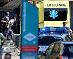 在西班牙巴塞罗那的市中心发生一起恐怖袭击。周四(8月17日)下午,一辆面包车冲入人群,造成14人死亡,至少100人受伤。2名嫌犯被捕。( JOSEP LAGO/AFP/Getty Images)