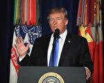 周一(21日)晚,美国总统川普在维吉尼亚州阿灵顿迈尔堡军事基地,就美国对阿富汗和南亚最新战略,发表全国讲话。(Mark Wilson/Getty Images)