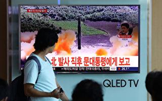 当地时间8月26日,朝鲜发射三枚短程导弹,其中两枚发射成功,一枚发生爆炸未能成功。(Chung Sung-Jun/Getty Images)