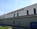阿罕布拉市(Alhambra)仁愛醫科大學按摩學院雖已暫時停運,但新校區仍招收中醫及針灸課程。(徐綉惠/大紀元)