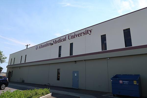 阿罕布拉市(Alhambra)仁爱医科大学按摩学院虽已暂时停运,但新校区仍招收中医及针灸课程。(徐绣惠/大纪元)