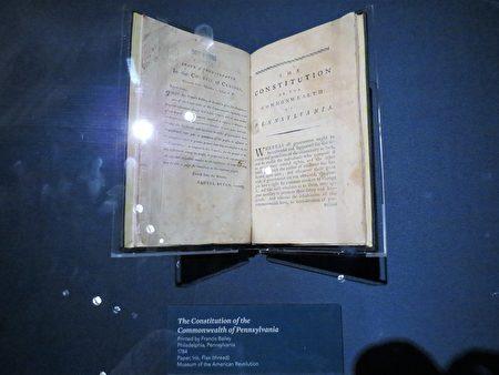 1784年出版的宾州宪法原件。(童云/大纪元)