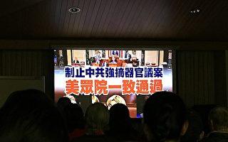 8月12日,澳洲墨尔本博士山市政厅(Box Hill Town Hall)举行纪录片《活摘·十年调查》首映式。(李欣然/大纪元)