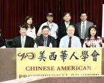 """美西华人学会科工组将于8月20日(星期日)下午2时至下午5时于洛杉矶华侨文教服务中心会议室举办研讨会。研讨民众不可或缺""""水""""的问题。(袁玫/大纪元)"""
