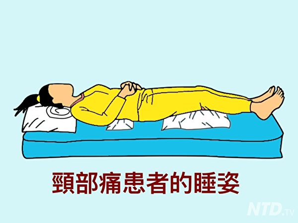 頸部疼痛的睡姿。(Ntd.tv)