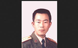 甘肃兰州少校军官王有江被中共迫害致死