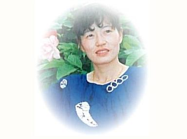 沈跃萍(明慧网)