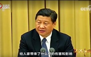 习近平谈冤假错案 民间呼吁清算江泽民