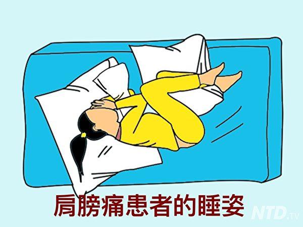 肩膀痛的睡姿。(Ntd.tv)