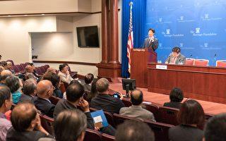 8月11日,傳統基金會(Heritage Foundation)與全美台灣同鄉聯誼會(TBAA)及台美關係研究中心(ITAS)共同舉辦有關美台未來關係的研討會。(石青雲/大紀元)