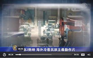 影片《戰狼2》在大陸票房火爆,觀眾褒貶不一。中共官方媒體對其大加稱讚,也有人批評編導利用政治主旋律譁眾取寵。(新唐人視頻截圖)