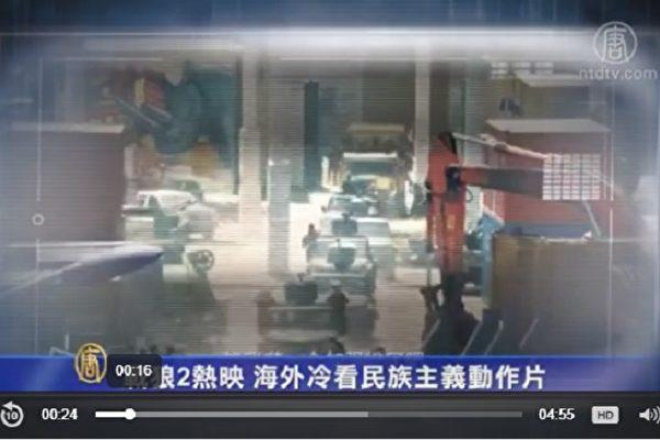影片《战狼2》在大陆票房火爆,观众褒贬不一。中共官方媒体对其大加称赞,也有人批评编导利用政治主旋律哗众取宠。(新唐人视频截图)