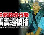 林郑政府行动 张震远被捕。(大纪元资料图片)