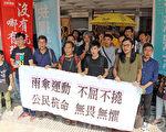 20名示威者被控刑事藐视法庭的案件,昨日进入结案陈词阶段,十多人到场声援被告。(蔡雯文/大纪元)