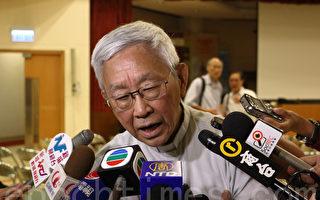 天主教香港教區榮休主教陳日君樞機昨日撰文,再次直言「香港沉淪了」。(大紀元資料圖片)