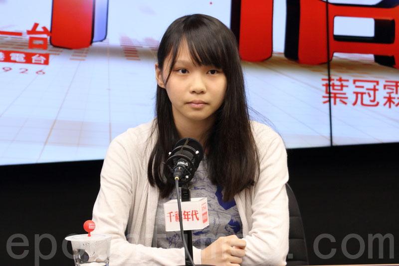 香港众志常委周庭昨日出席一电台节目时,强调周日游行抗议的对象是政府及律政司,质疑复核刑期涉及政治因素。(蔡雯文/大纪元)