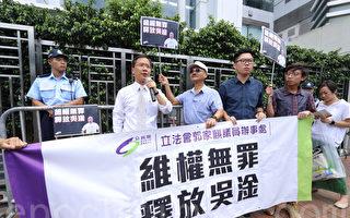 公民黨立法會議員郭家麒等人,昨日到中聯辦抗議中共政治審判吳淦,要求釋放「709大抓捕」中被捕的維權人士。(蔡雯文/大紀元)