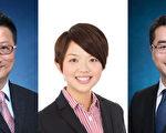 政府昨日公布第二批副局长和政治助理名单。图为:陈积志(左)、萧嘉怡(中)及施俊辉。(政府新闻处提供)
