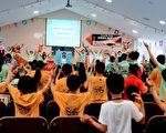 图:儿童开心的唱带动歌舞。(美门教会夏令营提供)