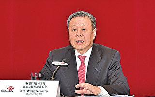 中联通昨停牌,其后正式公布混合所有制改革方案。(郭威利/大纪元)