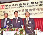 中海外集团主席兼行政总裁颜建国(中)称,大陆加强限制国企海外投资,对集团并未带来影响。(郭威利/大纪元)