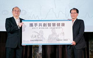 (左)中化裕民总经理孙荫南,(右)GARMIN亚太区副总经理王正伟。(黄子玲/大纪元)
