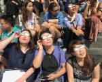 纽约华人民众聚集在法拉盛图书馆前争睹日全食。 (林丹/大纪元)