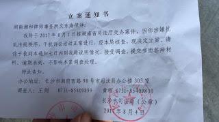 近日,文东海遭到湖南司法局立案调查。(律师权益关注网)