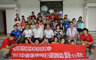 """中油公司炼制事业部于7月17日起办理""""中油绿巨龙创造夏令营"""",有楠梓区5所国小学童参加。(台湾中油公司炼制事业部提供)"""