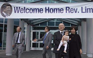 韓裔牧師林賢洙( Hyeon Soo Lim ,圖中抱小女孩者)8月13日回到安省密市家中,并與社區民眾見面。(加通社)