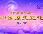神传文化之中国历史正述(大纪元)