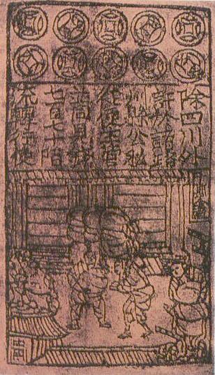 """宋代发行的""""交子"""",公元九世纪发行的,是历史上第一种纸币。(公有领域)"""