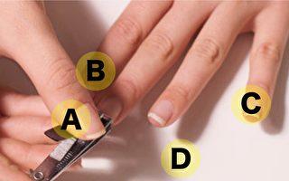小测试:剪指甲先剪哪个 看你性格与脾气