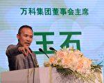 萬科集團創始人王石8月19日在企業家論壇峰會上說:京津高鐵導致天津受損。(大紀元資料圖)