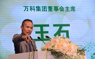 万科集团创始人王石8月19日在企业家论坛峰会上说:京津高铁导致天津受损。(大纪元资料图)