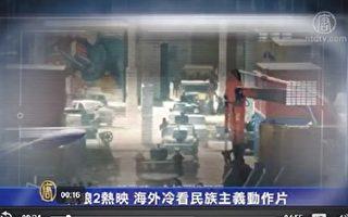 橫河:《出租車司機》PK《戰狼》
