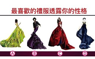 从四套礼服中挑选一套您最喜欢的就可以看出您的性格。(微博图片/大纪元合成)