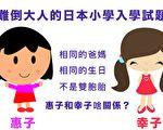 日本小学入学考试,难道很多大人,据说只有27.8%的人能做出来。(大纪元制图)