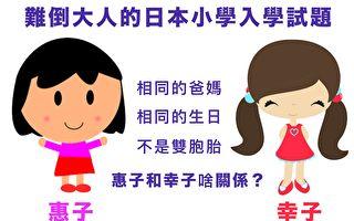 日本小学入学题 据说仅27.8%的大人能答上来