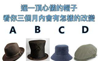 小测试:选一顶帽子 看出你三个月内的变化