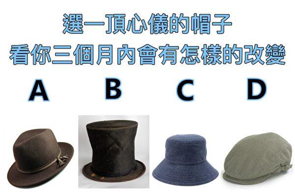 从四顶帽子中选一顶,看出你未来三个月的变化。