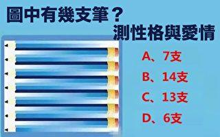 测试:图中你看到了几支笔?测出你的性格与感情